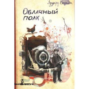 oblachnyy_polk