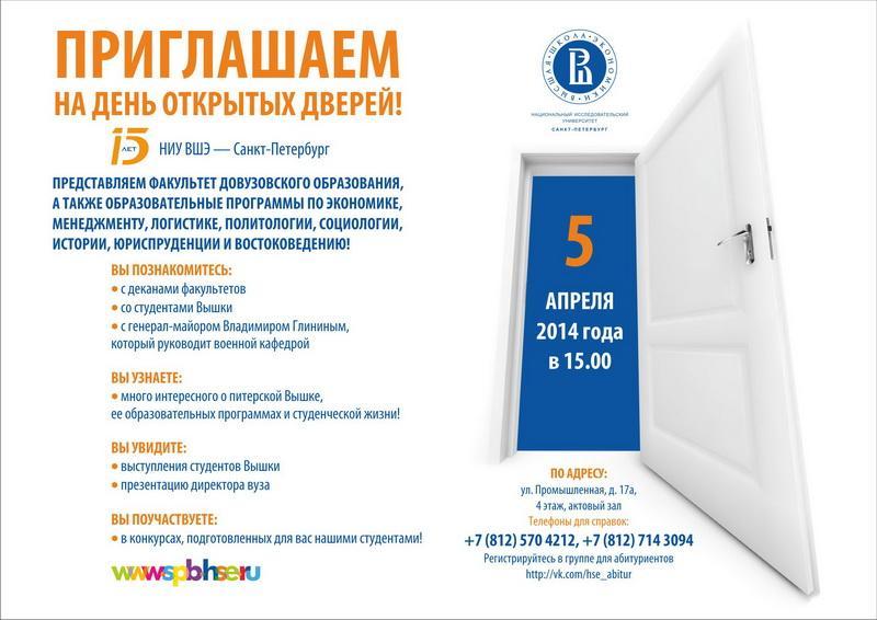 Приглашение на День открытых дверей