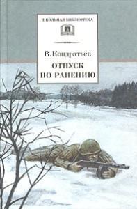Vyacheslav_Kondratev__Otpusk_po_raneniyu._Sashka