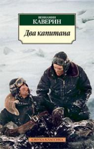 10255630_0_Dva_kapitana_Veniamin_Kaverin