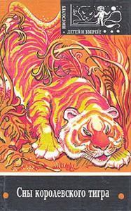 sny-korolevskogo-tigra