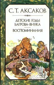 S._T._Aksakov__Detskie_gody_Bagrovavnuka._Vospominaniya