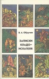 Zapiski_kladoiskatelya_2037_235x378