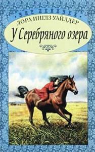 1306843570_lora-inglz-uajlder-na-beregu-tenistogo-ruchya
