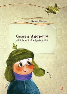 semen_andreich