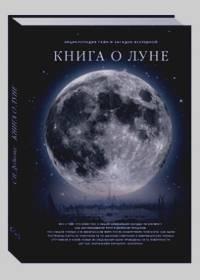 kniga-o-lune