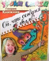 Genrih_Knizhnik__Ojchto_segodnya_bylo..