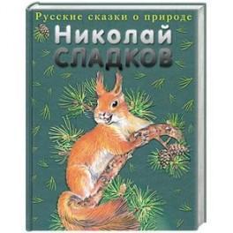 lesnye-skazki-russkie-skazki-o-prirode