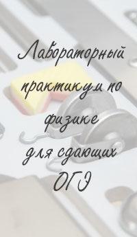 bn_fizlab
